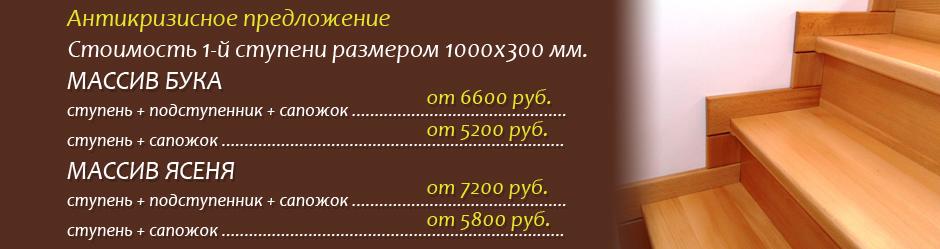 Стоимость одной ступени размером 1000х300 мм.